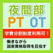 夜間部PT OT