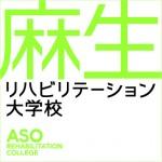 麻生リハビリテーション_学校サイン
