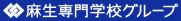 麻生専門学校グループ