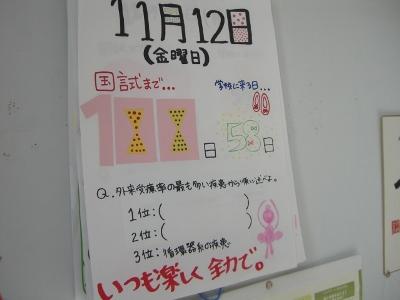 amc_2010_11_18.JPG