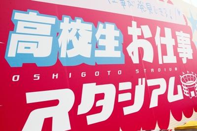 oshigoto_01.JPG