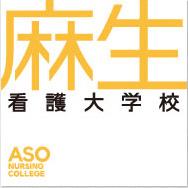 麻生看護大学校|福岡の専門学校|麻生専門学校グループ