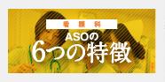 ASOの6つの特徴