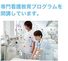専門看護教育プログラムを開校しています。