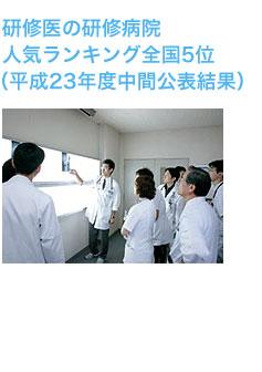 研修医の研修病院人気ランキング全国5位
