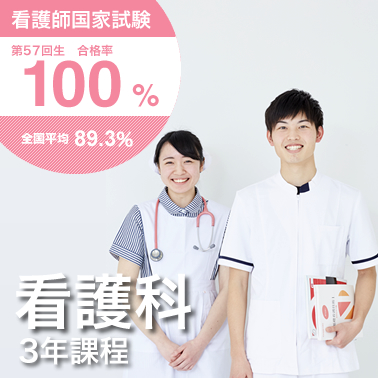 看護科(3年課程)