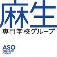 福岡 麻生専門学校グループ