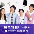 麻生情報ビジネス専門学校 北九州校