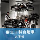 麻生工科自動車大学校