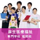 麻生医療福祉専門学校