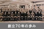 創立70年の歩み
