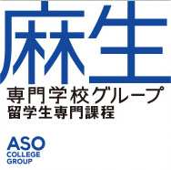 麻生専門学校グループ 留学生サイト(英語)