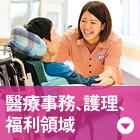 醫療事務、護理、福利領域