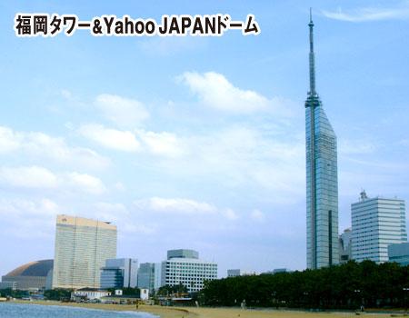 福岡タワー&Yahoo JAPANドーム