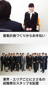 募集計画作りからお手伝い。業界・エリアごとに22名の就職専任スタッフを配置。