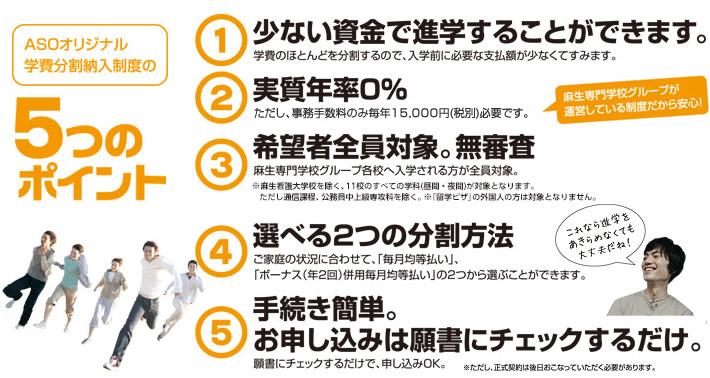ASOオリジナル学費分割納入制度の5つのポイント