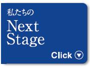 私たちのNext Stage
