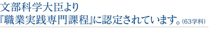 文部科学大臣より『職業実践専門課程』に認定されています。