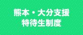 熊本・大分支援特待生制度