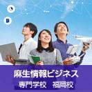 麻生情報ビジネス専門学校