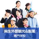 麻生外語観光&製菓専門学校