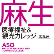 麻生医療福祉&観光カレッジ|北九州の専門学校|麻生専門学校グループ