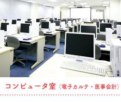 コンピュータ室(電子カルテ・医事会計)