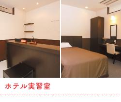 ホテル実習室