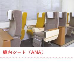 機内シート(ANA)