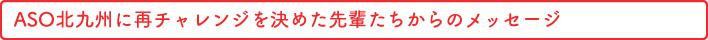 ASO北九州に最チャレンジを決めた先輩からのメッセージ