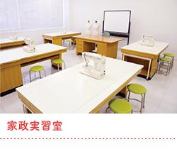 家政実習室