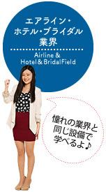 エアライン・ホテル・ブライダル業界