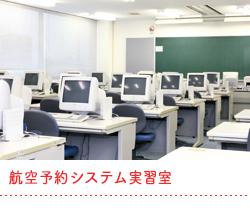 航空予約システム実習室