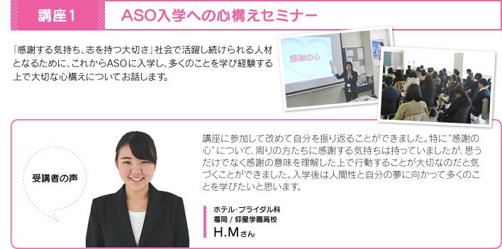 講座1 ASO入学への心構えセミナー