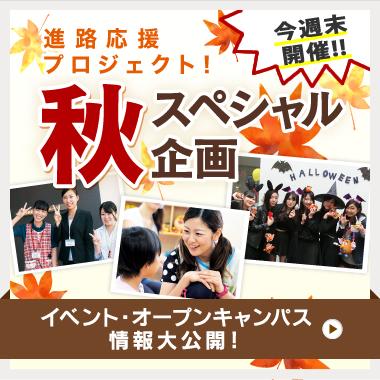 進路応援プロジェクト!秋スペシャル企画