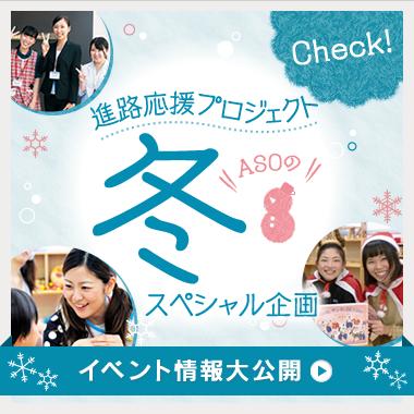 進路応援プロジェクト!冬スペシャル企画